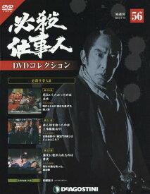必殺仕事人DVDコレクション 56号 2017年7/18号[本/雑誌] (雑誌) / デアゴスティーニ・ジャパン