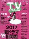 TVステーション 東版 2017年6/24号 【インタビュー】 大野智[本/雑誌] (雑誌) / ダイヤモンド社