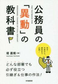 公務員の「異動」の教科書[本/雑誌] / 堤直規/著