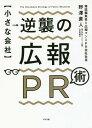 〈小さな会社〉逆襲の広報PR術[本/雑誌] / 野澤直人/著