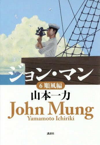 ジョン・マン 6[本/雑誌] / 山本一力/著