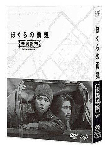 ぼくらの勇気 未満都市 DVD-BOX[DVD] / TVドラマ