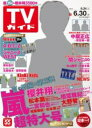 週刊TVガイド(関東版) 2017年6/30号 【表紙】 櫻井翔 (嵐)[本/雑誌] (雑誌) / 東京ニュース通信社