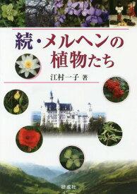 [書籍のゆうメール同梱は2冊まで]/メルヘンの植物たち 続[本/雑誌] / 江村一子/著