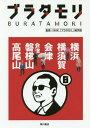ブラタモリ 8[本/雑誌] / NHK「ブラタモリ」制作班/監修