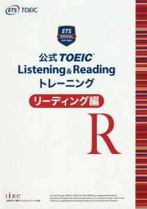 公式 TOEIC Listening & Reading トレーニング[本/雑誌] リーディング編 / Educational Testing Service/著