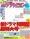 月刊 ザ・テレビジョン 首都圏版 2017年8月号 【表紙】 KinKi Kids[本/雑誌] (雑誌) / KADOKAWA