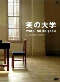 笑の大学 スペシャル・エディション[DVD] / 邦画