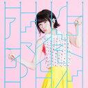 TVアニメ「徒然チルドレン」オープニングテーマ: アイマイモコ[CD] / 水瀬いのり