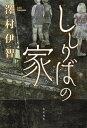 ししりばの家[本/雑誌] / 澤村伊智/著