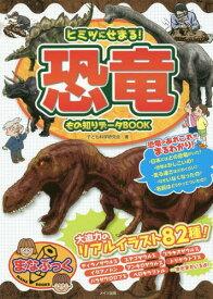 [書籍のゆうメール同梱は2冊まで]/ヒミツにせまる!恐竜もの知りデータBOOK (まなぶっく)[本/雑誌] / 子ども科学研究会/著