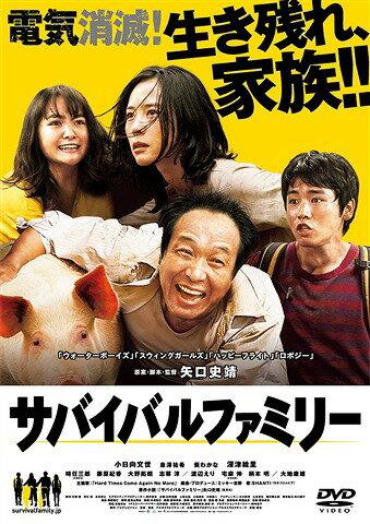 サバイバルファミリー[DVD] / 邦画
