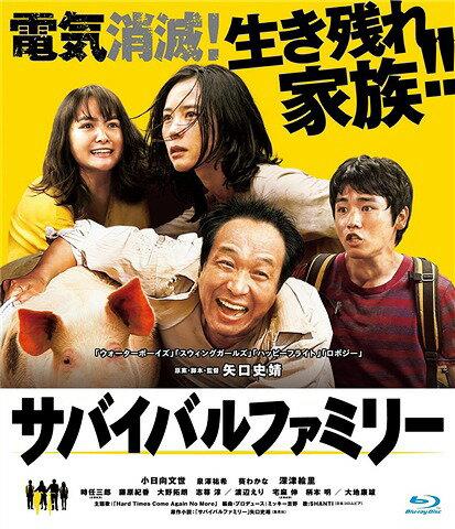 サバイバルファミリー[Blu-ray] / 邦画