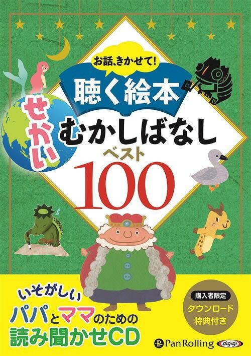 [オーディオブックCD] お話、きかせて! 聴く絵本 せかい むかしばなし ベスト100 [CD版][本/雑誌] (CD) / でじじ