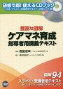 ケアマネ育成指導者用講義テキスト[本/雑誌] / 高室成幸/著