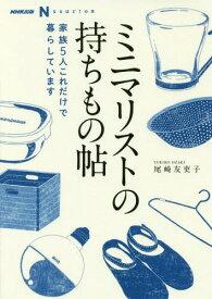 ミニマリストの持ちもの帖 家族5人これだけで暮らしています (NHK出版なるほど!の本)[本/雑誌] / 尾崎友吏子/著