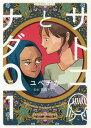 サトコとナダ 1 (星海社COMICS)[本/雑誌] / ユペチカ/著 西森マリー/監修