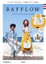 ベイフロー surf tote bag (BAYFLOW)[本/雑誌] (単行本・ムック) / 宝島社