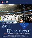 あの日、侍がいたグラウンド 〜2017 WORLD BASEBALL CLASSIC〜[Blu-ray] / 邦画