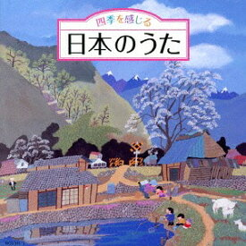 四季を感じる 日本のうた〜唱歌・抒情歌・こころの歌〈四季折々の効果音入り〉[CD] / オムニバス