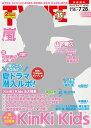 テレビライフ 首都圏版 2017年7/28号 【表紙】 山下智久[本/雑誌] (雑誌) / 学研プラス