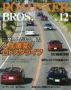 ROADSTER BROS. 12 (Motor Magazine Mook)[本/雑誌] / モーターマガジン社