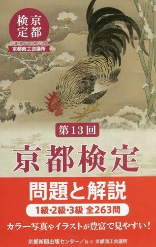 京都検定問題と解説 第13回[本/雑誌] / 京都商工会議所協力