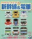 アイロンビーズでつくる新幹線&電車 (レディブティックシリーズ)[本/雑誌] / 大倉ちはる/著