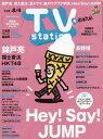 TVステーション 西版 2017年7/22号 【インタビュー】 錦戸亮/福士蒼汰[本/雑誌] (雑誌) / ダイヤモンド社