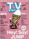 TVステーション東版 2017年7/22号 【インタビュー】 錦戸亮/福士蒼汰[本/雑誌] (雑誌) / ダイヤモンド社