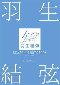 [書籍とのゆうメール同梱不可]/羽生結弦 SEASON PHOTOBOOK[本/雑誌] 2016-2017 (Ice Jewels特別編集) (単行本・ムック) / 田中宣明/撮影