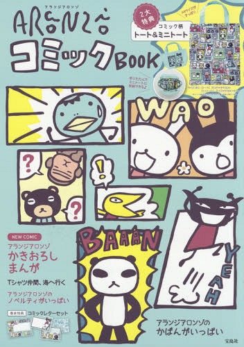 アランジアロンゾ コミックBOOK[本/雑誌] (単行本・ムック) / 宝島社