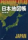 プレミアムアトラス日本地図帳[本/雑誌] / 平凡社/編