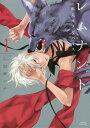 レムナント -獣人オメガバース- 1 (ダリアコミックス)[本/雑誌] (コミックス) / 羽純ハナ/著