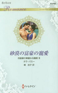 砂漠の富豪の寵愛 / 原タイトル:MARRIED FOR THE SHEIKH'S DUTY (ハーレクイン・ロマンス R3264 四富豪の華麗なる醜聞 3)[本/雑誌] / タラ・パミー/作 槙由子/訳