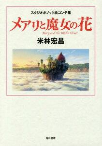 メアリと魔女の花 スタジオポノック絵コンテ集[本/雑誌] / 米林宏昌/著