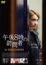 午後8時の訪問者[DVD] / 洋画