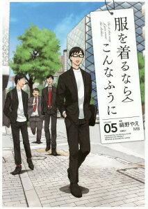 服を着るならこんなふうに[本/雑誌] 5 (単行本コミックス) (コミックス) / 縞野やえ/漫画