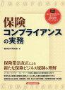 保険コンプライアンスの実務[本/雑誌] / 経済法令研究会/編