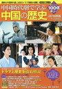'18 中国時代劇で学ぶ中国の歴史 (キネマ旬報ムック)[本/雑誌] / 渡邉義浩/監修