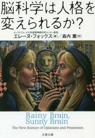 [書籍のメール便同梱は2冊まで]/脳科学は人格を変えられるか? / 原タイトル:RAINY BRAIN SUNNY BRAIN[本/雑誌] (文春文庫) / エレーヌ・フォックス/著 森内薫/訳