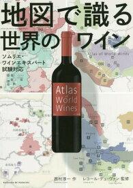 地図で識る世界のワイン[本/雑誌] / 西村淳一/作 レコール・デュ・ヴァン/監修