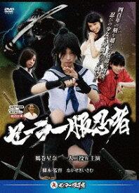 セーラー服忍者[DVD] / オリジナルV