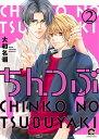 ちんつぶ 2 (GUSH COMICS)[本/雑誌] (コミックス) / 大和名瀬/著