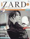 隔週刊ZARD CD&DVDコレクション Vol.14 2017年8/23号 君がいない[本/雑誌] (雑誌) / アシェット・コレクションズ・ジャパン