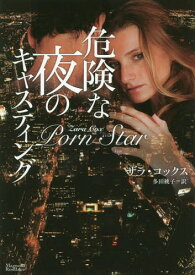 危険な夜のキャスティング / 原タイトル:PORN STAR (マグノリアロマンス)[本/雑誌] / ザラ・コックス/著 多田桃子/訳