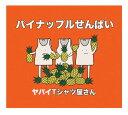 パイナップルせんぱい [DVD付初回限定盤][CD] / ヤバイTシャツ屋さん