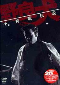 小林聡 野良犬伝説[DVD] / 格闘技 (小林聡)