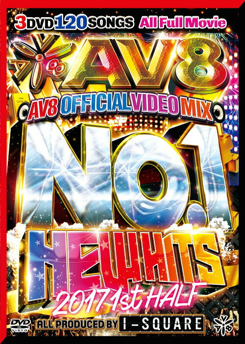 NO.1 NEW HITS 2017 1ST HALF -AV8 OFFICIAL MIX-[DVD] / アイスクエア