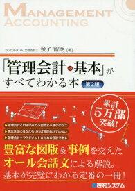 「管理会計の基本」がすべてわかる本[本/雑誌] / 金子智朗/著